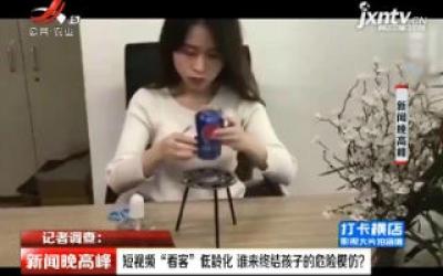 """【记者调查】短视频""""看客""""低龄化 谁来终结孩子的危险模仿?"""