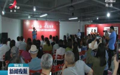 南昌:庆祝新中国成立70周年暨弘扬侨爱艺术展开展