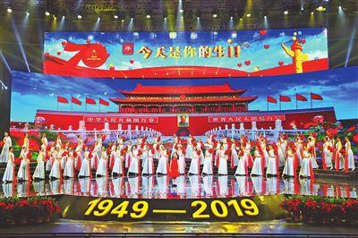 """唱响爱国浓情 点燃奋斗激情——""""可爱的中国""""全省庆祝中华人民共和国成立70周年群众歌咏晚会侧记"""