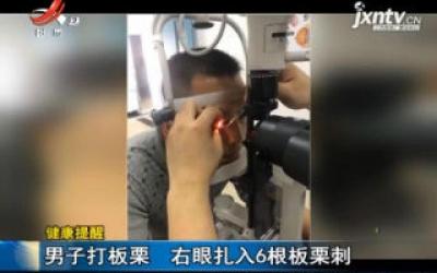 健康提醒:男子打板栗 右眼扎入6根板栗刺