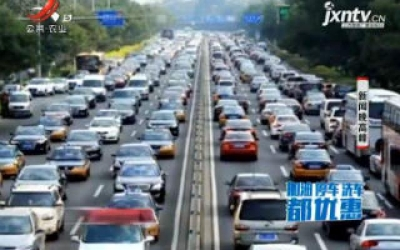 江西发布十一长假出行预测:10月6日15点至17点返程较拥堵