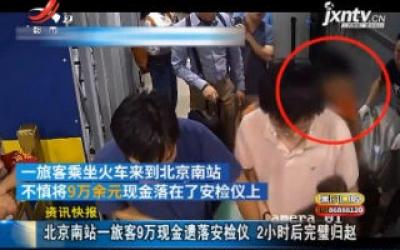 北京南站一旅客9万现金遗落安检仪 2小时后完璧归赵