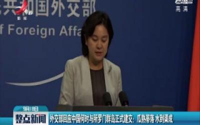 外交部回应中国何时与所罗门群岛正式建交:瓜熟蒂落 水到渠成