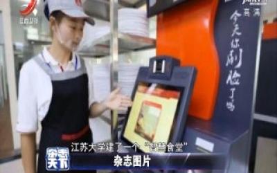 """江苏大学建立""""智慧食堂""""以后吃饭刷脸就行了"""