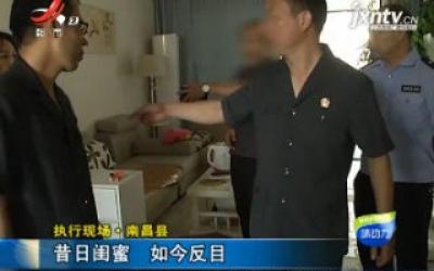 执行现场·南昌县:昔日闺蜜 如今反目