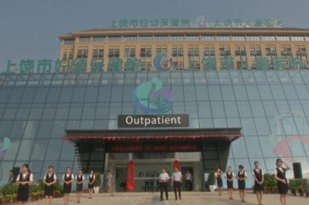 上饶市妇幼保健院新院区正式揭牌