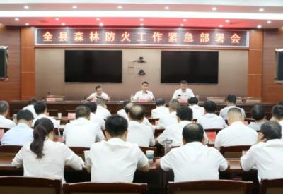 上饶县召开森林防火工作紧急部署会