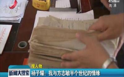 上饶·扬子耀:我与方志敏半个世纪的情缘