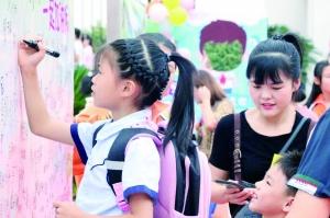"""南昌县中小学""""开学第一课"""":新生走红毯 签名写寄语"""