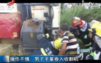 萍乡:操作不慎 男子手掌卷入收割机