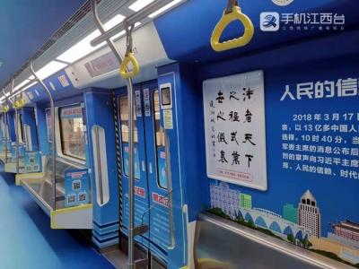 """宪法宣传来到你身边 南昌""""宪法宣传号""""地铁专列发车啦"""