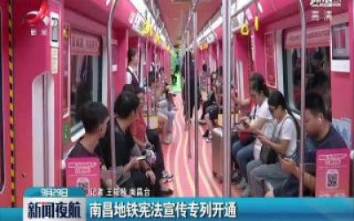 南昌地铁宪法宣传专列开通