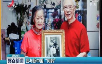 """上海:我与新中国""""同龄"""""""
