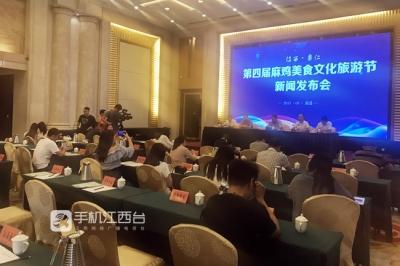 第四届麻鸡美食文化旅游节9月下旬开幕