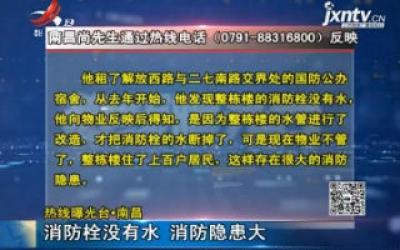 【热线曝光台】南昌:消防栓没有水 消防隐患大