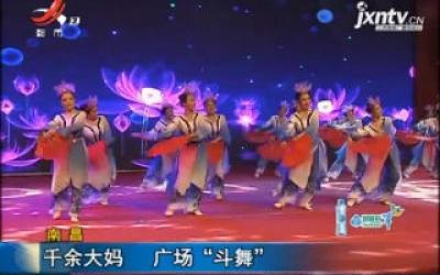 """南昌:千余大妈 广场""""斗舞"""""""