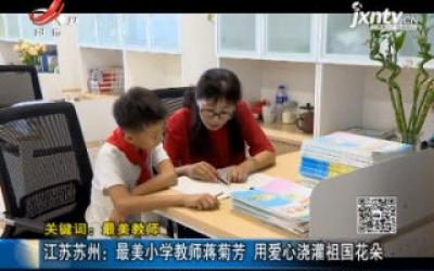 【关键词:最美教师】江苏苏州:最美小学教师蒋菊芳 用爱心浇灌祖国花朵