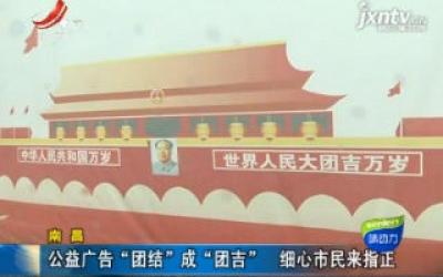 """南昌:公益广告""""团结""""成""""团吉"""" 细心市民来指正"""