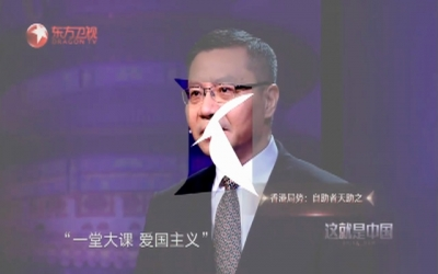 张维为:香港局势给中国人上了一堂史诗级爱国课