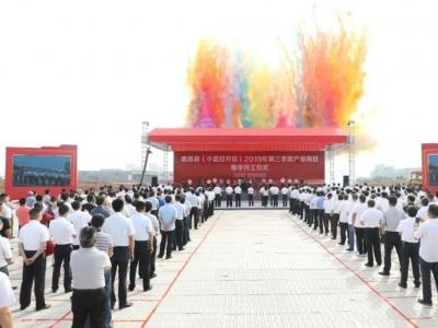 南昌县2019年第三季度产业项目集中开工 总投资158亿