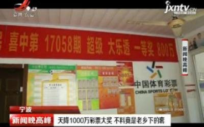 宁波:天降1000万彩票大奖 不料竟是老乡下的套