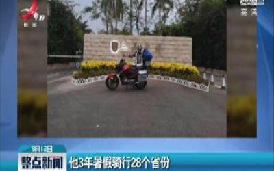 三亚:他3年暑假骑行28个省份