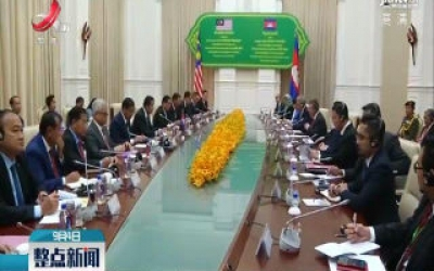 柬马签署双边合作协议