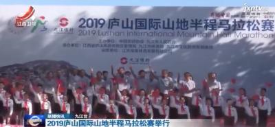 2019庐山国际山地半程马拉松赛举行