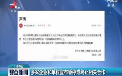 多家企业和单位宣布暂停或终止相关合作