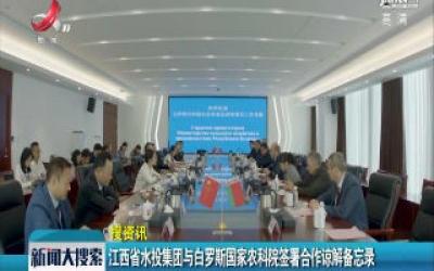江西省水投集团与白罗斯国家农科院签署合作谅解备忘录