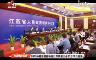 2019环鄱阳湖国际自行车骑游大会11月22日启动