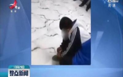 辽宁大连:这些孩子怎么了?13岁的他如此对待10岁的她