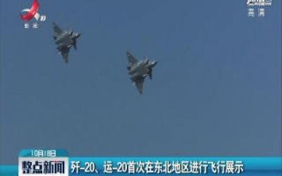 歼-20、运-20首次在东北地区进行飞行展示