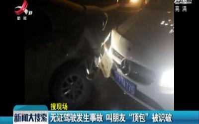 """上栗:无证驾驶发生事故 叫朋友""""顶包""""被识破"""
