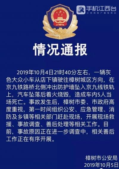 江西樟树一小车坠入京九线铁轨后烧毁 车内5人当场死亡