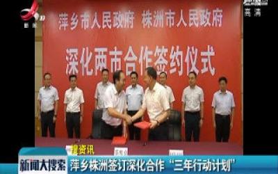 """萍乡株洲签订深化合作""""三年行动计划"""""""