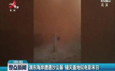 澳东海岸遭遇沙尘暴 铺天盖地似电影末日