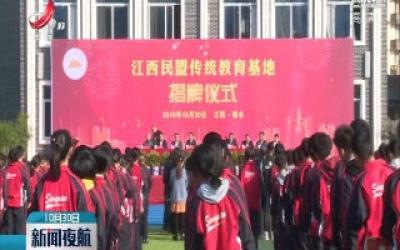 江西民盟传统教育基地在修水揭牌