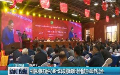 中国林科院实验中心举行改革发展战略研讨会暨成立40周年纪念会