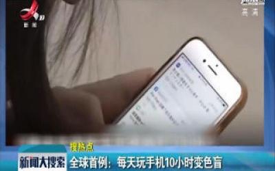 全球首例:每天玩手机10小时变色盲