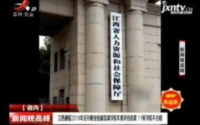 江西通报2019年民办职业技能培训学校年度评估结果 11所学校不合格
