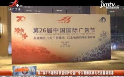 第二届315消费者权益保护公益广告大赛颁奖典礼在昌圆满落幕