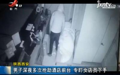 陕西西安:男子深夜多次抢劫酒店前台 专盯女店员下手