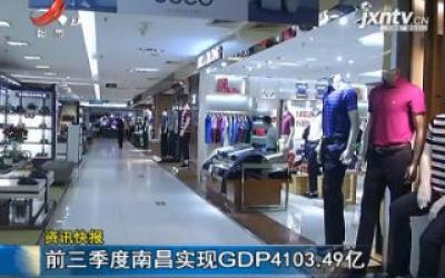 2019年前三季度南昌实现GDP4103.49亿
