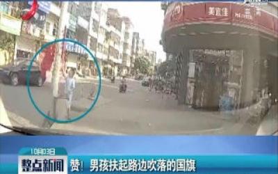 广东:赞!男孩扶起路边吹落的国旗
