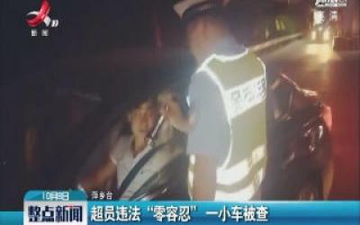 """萍乡:超员违法""""零容忍"""" 一小车被查"""