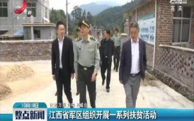 江西省军区组织开展一系列扶贫活动
