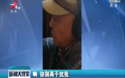 甘肃兰州:老人玩游戏被打断 很生气不吃饭
