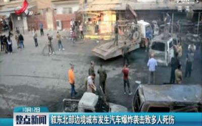 叙东北部边境城市发生汽车爆炸袭击致多人死伤