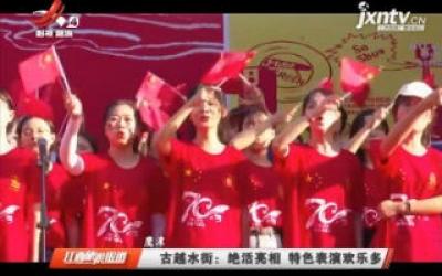 鹰潭·古越水街:绝活亮相 特色表演欢乐多